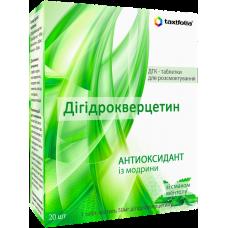 Дигидрокверцетин, Taxifolia, 50 мг, 20 таблеток